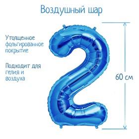 """Шар фольгированный 32"""" Цифра 2, индивидуальная упаковка, цвет синий"""