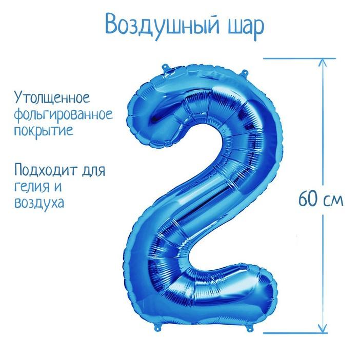 """Шар фольгированный 32"""" Цифра 2, индивидуальная упаковка, цвет голубой"""