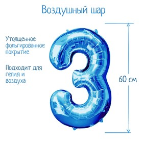 """Шар фольгированный 32"""" Цифра 3, индивидуальная упаковка, цвет голубой"""