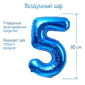 """Шар фольгированный 32"""" Цифра 5, индивидуальная упаковка, цвет голубой"""