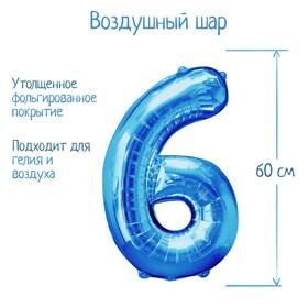 """Шар фольгированный 32"""", цифра 6, индивидуальная упаковка, цвет голубой"""