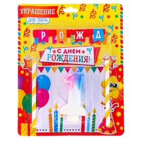 """Набор для торта """"С днем рождения"""" цифра 1"""
