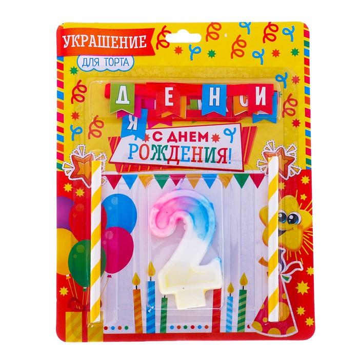 "Набор для торта ""С днем рождения"" цифра 2 - фото 1706097"