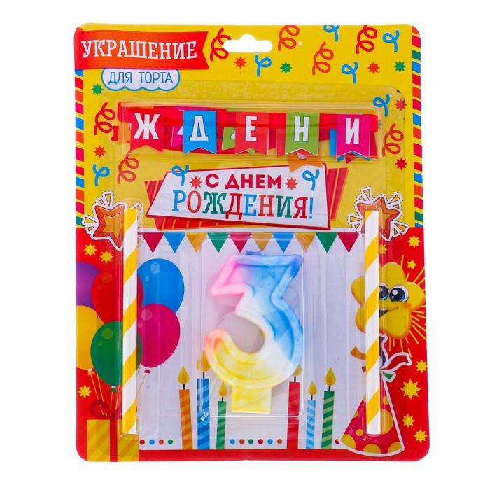 "Набор для торта ""С днем рождения"" цифра 3 - фото 35609180"