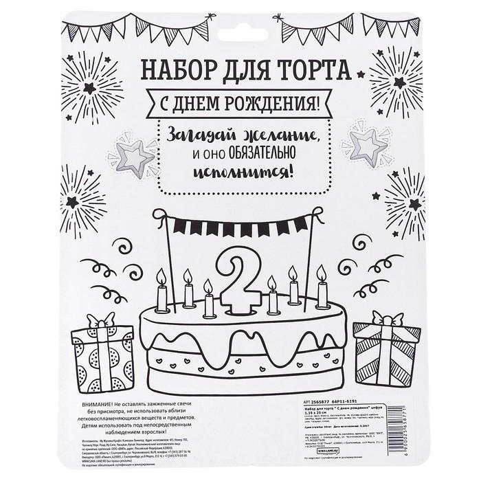 "Набор для торта ""С днем рождения"" цифра 3 - фото 35609183"