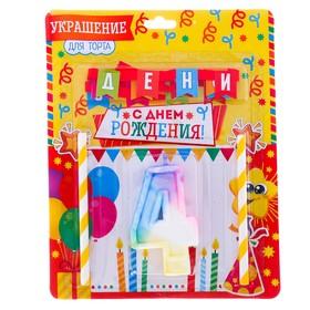"""Набор для торта """"С днем рождения"""" цифра 4"""