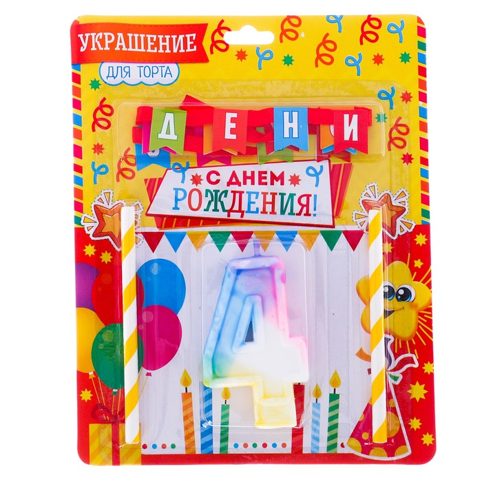 "Набор для торта ""С днем рождения"" цифра 4 - фото 186604707"