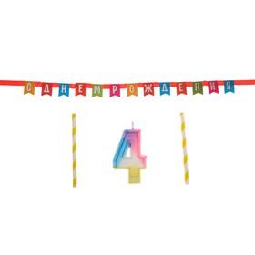 "Набор для торта ""С днем рождения"" цифра 4 - фото 1706106"