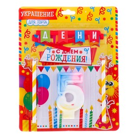 """Набор для торта """"С днем рождения"""" цифра 5"""