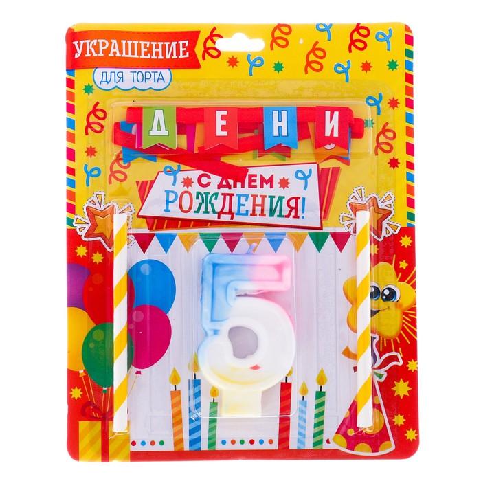 "Набор для торта ""С днем рождения"" цифра 5 - фото 35609188"