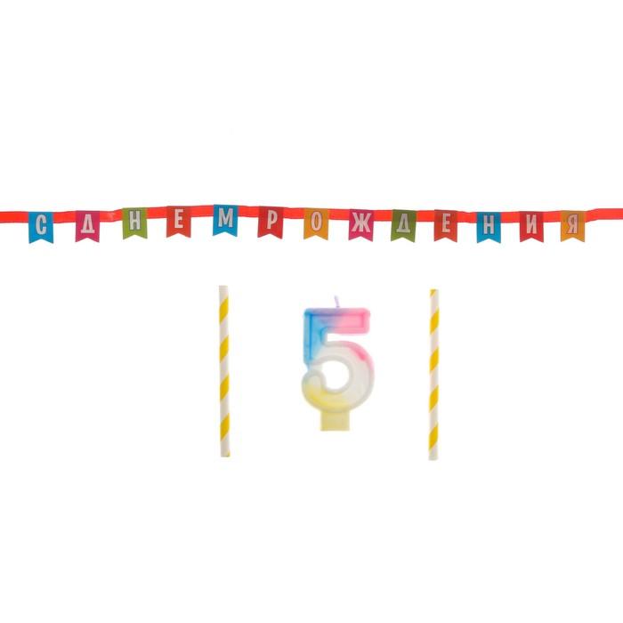 "Набор для торта ""С днем рождения"" цифра 5 - фото 35609189"