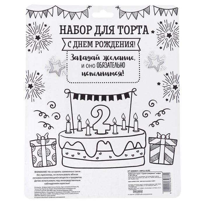 "Набор для торта ""С днем рождения"" цифра 5 - фото 35609191"
