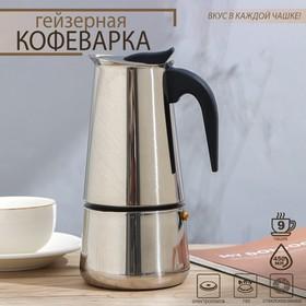 Кофеварка гейзерная Доляна «Стиль», на 9 чашек