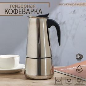 Кофеварка гейзерная Доляна «Стиль», на 12 чашек