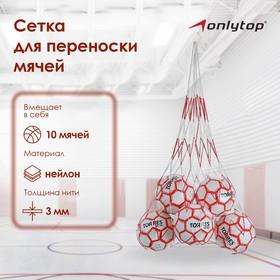 Сетка для переноски мячей (на 10 мячей), нить 3 мм