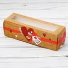 Коробочка для макарун «Для тебя», 18 х 5,5 х 5,5 см