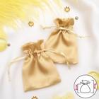 Мешочек подарочный атласный, 7*9 см, цвет золотой