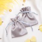 Мешочек подарочный атласный, 7*9 см, цвет серебристый