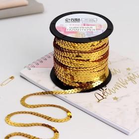 Тесьма декоративная с пайетками, 6 мм, 91 ± 1 м, цвет золотой №242