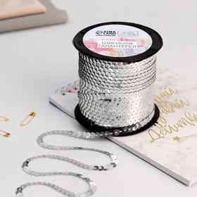 Тесьма декоративная с пайетками, 6 мм, 91 ± 1 м, цвет серебряный №1