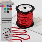 Лента декоративная с пайетками, 6 мм, 91±1 м, цвет красный