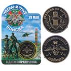 """Монета """"Пограничные войска"""""""