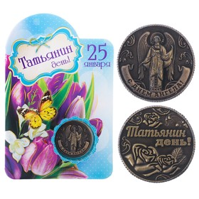 """Монета """"Татьянин день"""""""