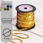 Лента декоративная с пайетками, голография, 6 мм, 91±1м, цвет золотой