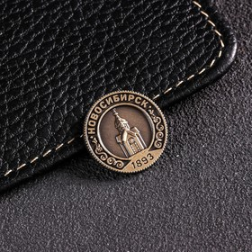 Монета «Новосибирск», d= 2 см Ош