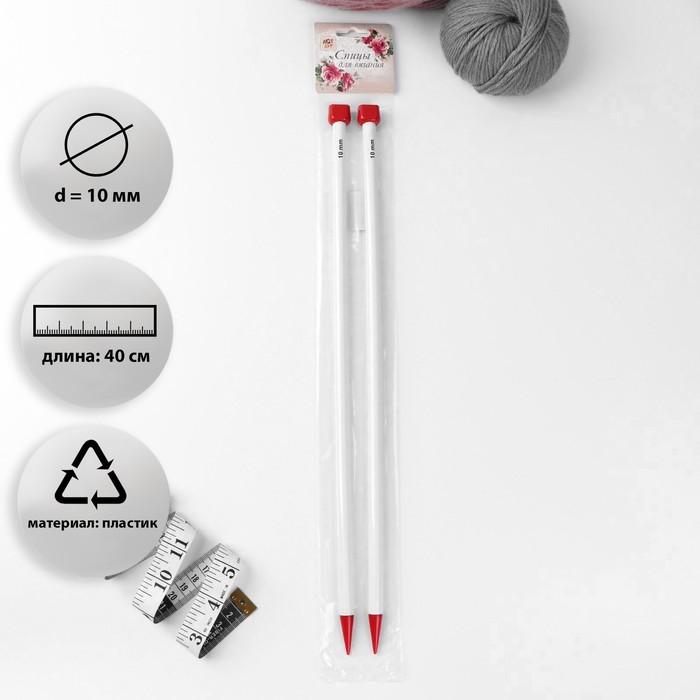 Спицы для вязания, прямые, d = 10 мм, 40 см, 2 шт