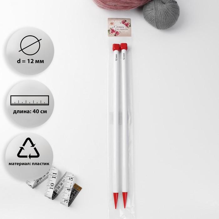 Спицы для вязания, прямые, d = 12 мм, 40 см, 2 шт