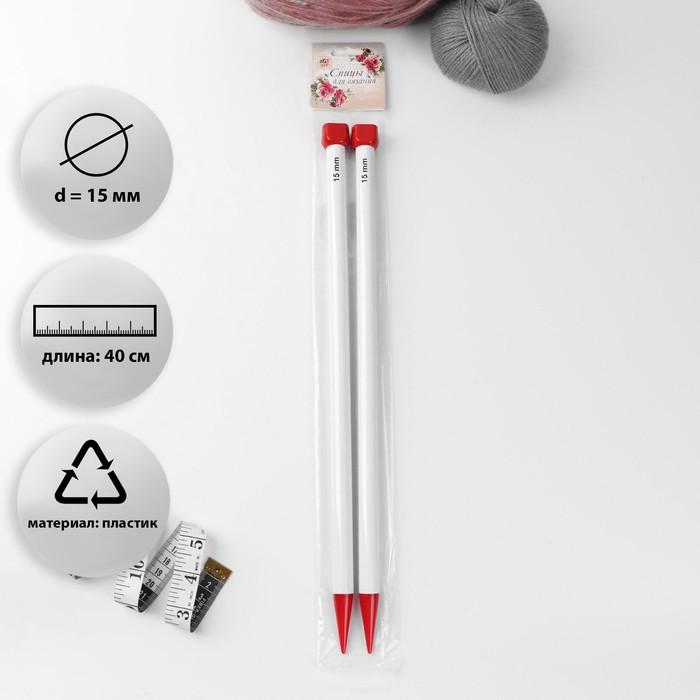 Спицы для вязания, прямые, d = 15 мм, 40 см, 2 шт