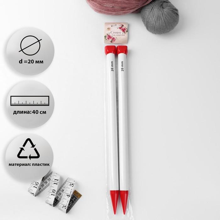 Спицы для вязания, прямые, d = 20 мм, 40 см, 2 шт