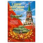 """Плакат """"С днем зашитника Отечества"""", 40х60 см"""
