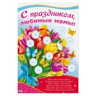 """Плакат """"С праздником, любимые мамы"""", 40х60 см"""