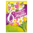 "Плакат ""В весенний день 8 марта"", 40х60 см"