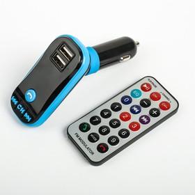 FM - трансмиттер, 2USB/MicroSD/AUX/MP3/WMA/Bluetooth, МИКС