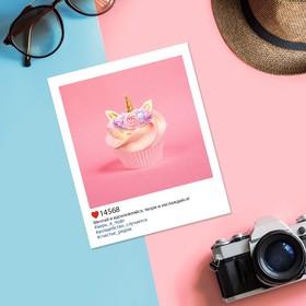 Открытка инстаграм «Люблю единорогов», 8,8 × 10,7 см Ош