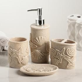 Набор аксессуаров для ванной комнаты «Морское дно», 4 предмета (дозатор 300 мл, мыльница, 2 стакана)