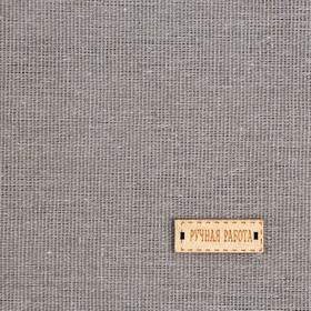 Ткань для пэчворка холща «Тёплый серый», 47 х 50 см
