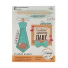"""Label the shaker with sequins """"best dad"""", kit, 11 x 15 cm"""