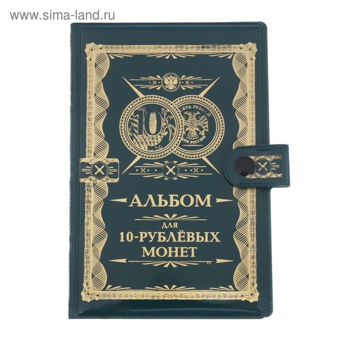"""Альбом для монет с застежкой """"10 рублевые монеты"""""""