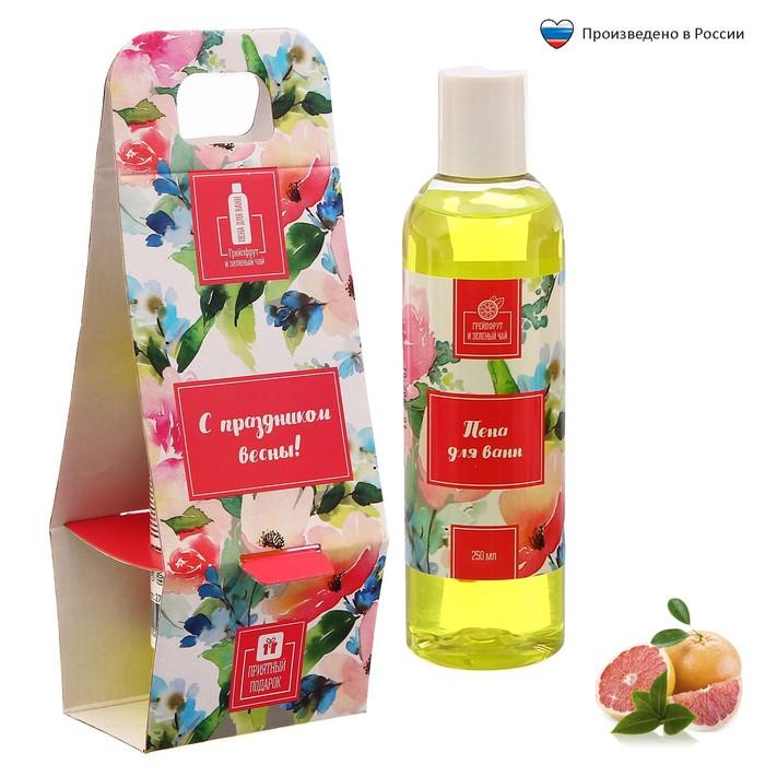 """Подарочная пена для ванны """"С праздником весны"""" с ароматом грейпфрута, 250 мл"""