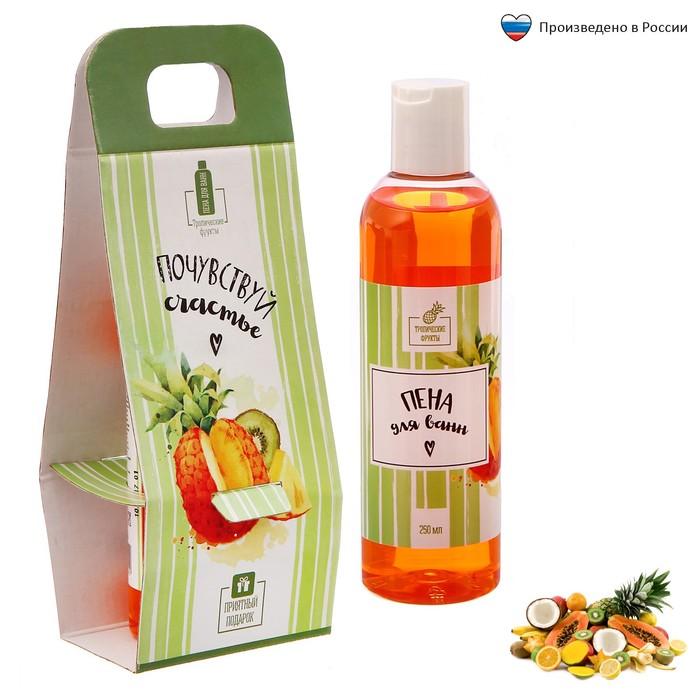 """Подарочная пена для ванны """"Почувствуй счастье"""" с ароматом тропических фруктов, 250 мл"""
