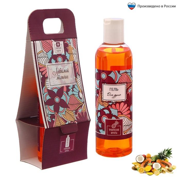 """Подарочный гель для душа """"Любимой мамочке"""" с ароматом тропических фруктов, 250 мл"""