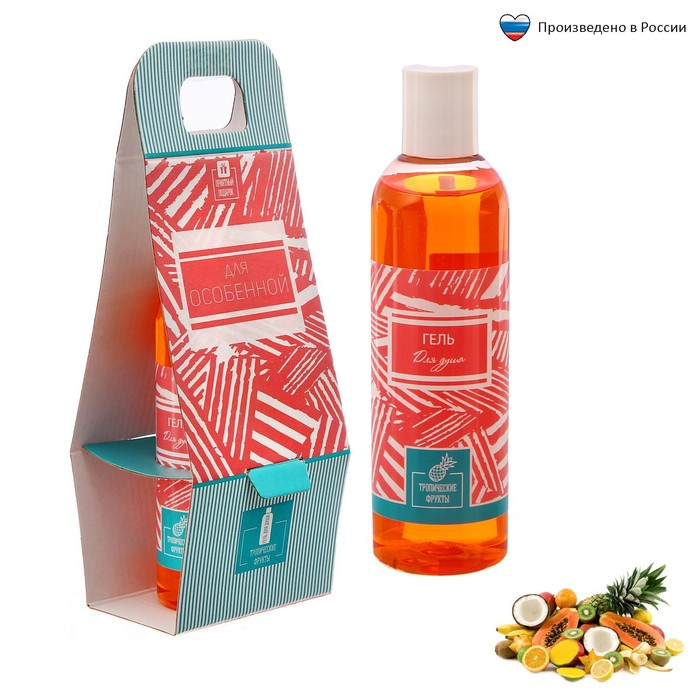 """Подарочный гель для душа """"Для особенной"""" с ароматом тропических фруктов, 250 мл"""