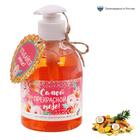 """Жидкое мыло """"Самой прекрасной тебе"""" с ароматом тропических фруктов"""