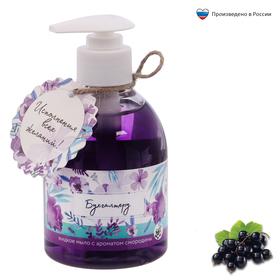 Жидкое мыло 'Бухгалтеру' с ароматом смородины Ош