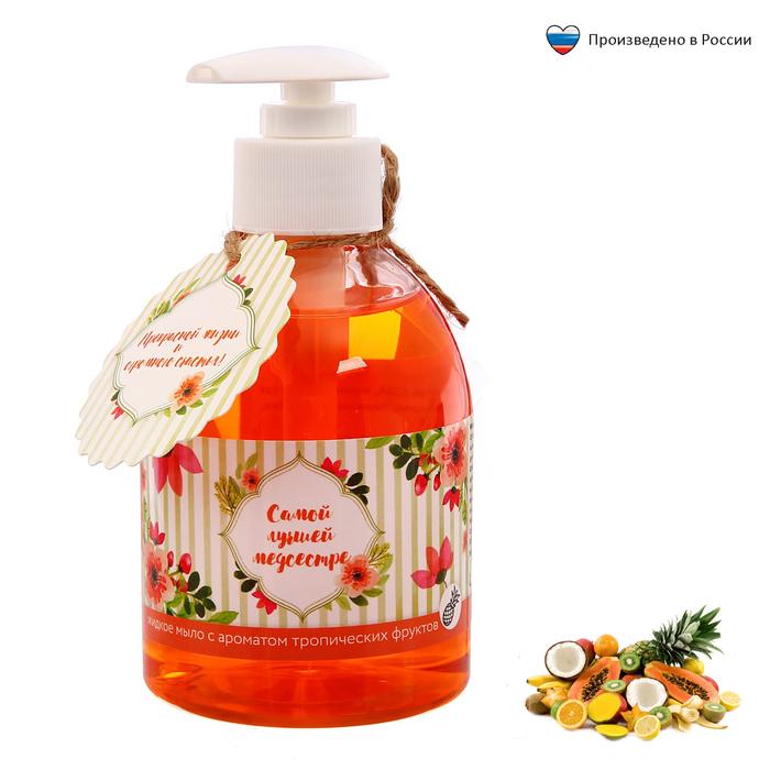 """Жидкое мыло """"Самой лучшей медсестре"""" с ароматом тропических фруктов"""