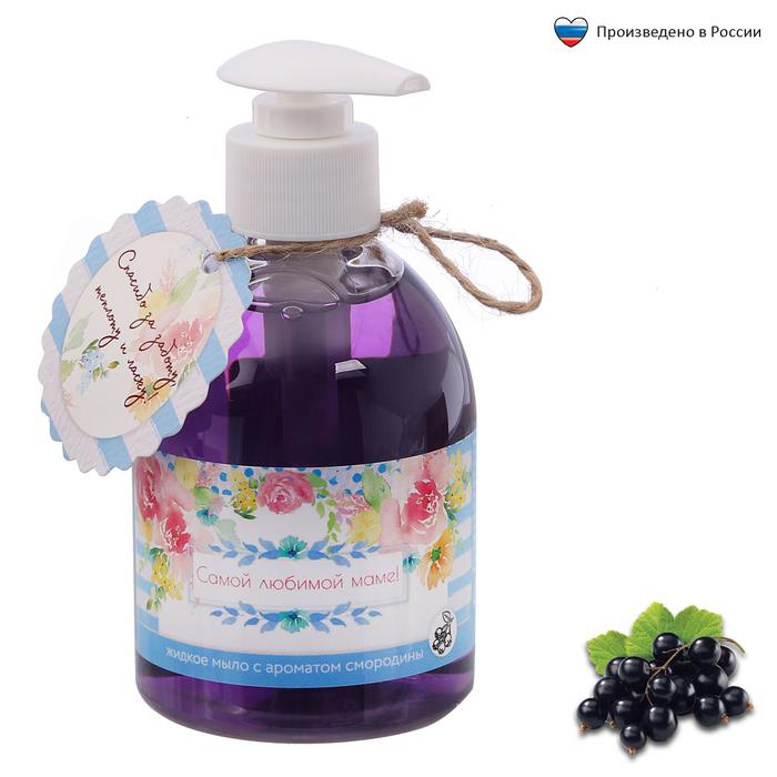 """Жидкое мыло """"Самой любимой мамочке"""" с ароматом смородины"""